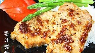 【田园时光美食】 蜜汁猪排honey braised pork chop(中文版)