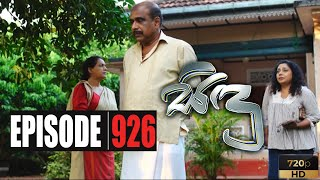 Sidu | Episode 926 24th February 2020 Thumbnail