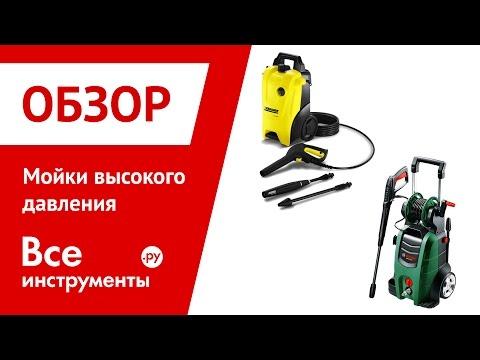 Мойки высокого давления: купить в Москве в интернет