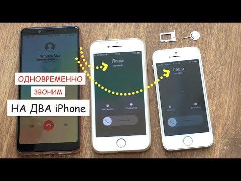 Как соединить два айфона