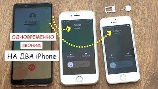 🍏🍏 ЗВОНОК два айфона ОДНОВРЕМЕННО или как сделать айфон на две симки