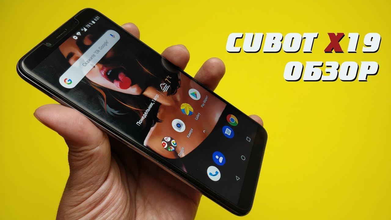 CUBOT X19. ОБЗОР смартфона с НОРМАЛЬНЫМИ характеристиками за 100$
