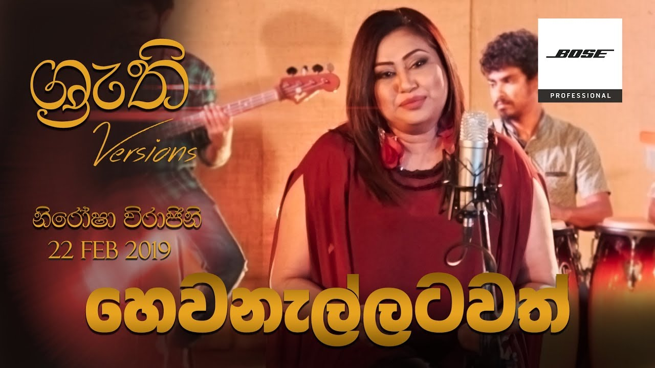 Download Hewanallatawath - Nirosha Virajini   Shruthi Version   හෙවනැල්ලට වත්