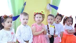 """Праздник ОСЕНИ в детском саду """"Балапан"""" г.Кокшетау (младшая группа """"Кулпынай"""")"""