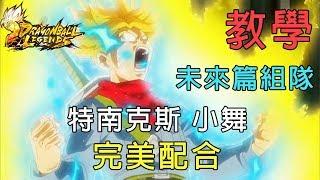 【教學】未來篇組隊教學 特南克斯 小舞完美配合 (中文字幕) 七龍珠 激戰傳說 DRAGON BALL LEGENDS