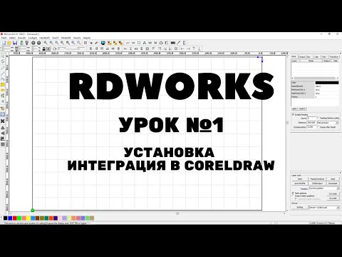 RDWorks Урок 1: установка программы, интеграция плагина в CorelDraw