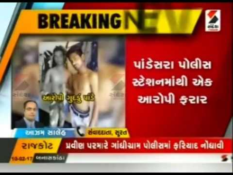 Prisoner Escaped From The Pandesara Police Station In Surat  ॥ Sandesh News