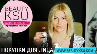 Покупки для лица: Гель для умывания, Очищающий тоник, Отбеливающий крем. Уход за лицом от Beauty Ksu(, 2015-11-18T16:03:28.000Z)