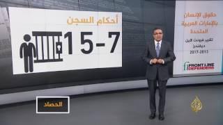 تقرير يرصد انتهاكات حقوق الإنسان في الإمارات