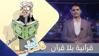 قرأنية بلا قرآن   | عاكس خط | الحلقة 22  |  تقديم محمد الربع | يمن شباب