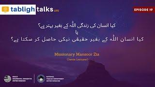 Tabligh Talks E19 -  کیا انسان اللّٰہ کے بغیر حقیقی نیکی حاصل کر سکتا ہے؟