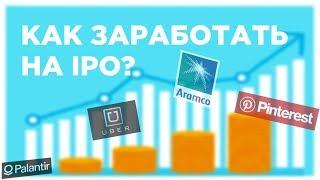 Что такое IPO акции и как на нем заработать?
