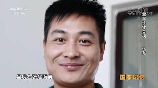 《国家记忆》 20190927 全军挂像英模 张超| CCTV中文国际