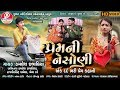 Download Gujarati Latest Sad Love Song 2018 | Prem Ni Nishoni HD Video | Kamlesh Chatraliya | Nitin Solanki MP3