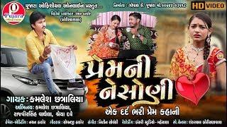 Gujarati Latest Sad Love Song 2018 | Prem Ni Nishoni HD Video | Kamlesh Chatraliya | Nitin Solanki