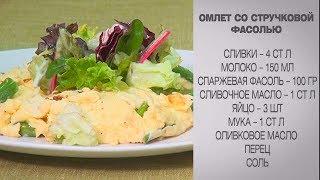 Омлет со стручковой фасолью / Тортилья со спаржевой фасолью / Стручковая фасоль рецепты