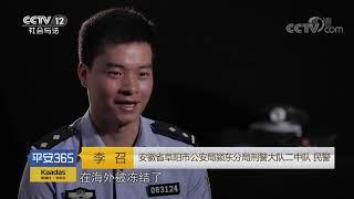 《平安365》 20190906 民族资产解冻诈骗系列之民生福利基金会| CCTV社会与法