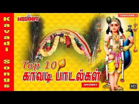 Top 10 Kavadi Padalgal | Tamil Devotional | Murugan Songs | Kavadi Songs | SPB | Mahanadhi Shobana