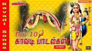 Top 10 Kavadi Padalgal | Tamil Devotional | Murugan Songs | Kavadi Songs | SPB | Mahanadhi Shobana