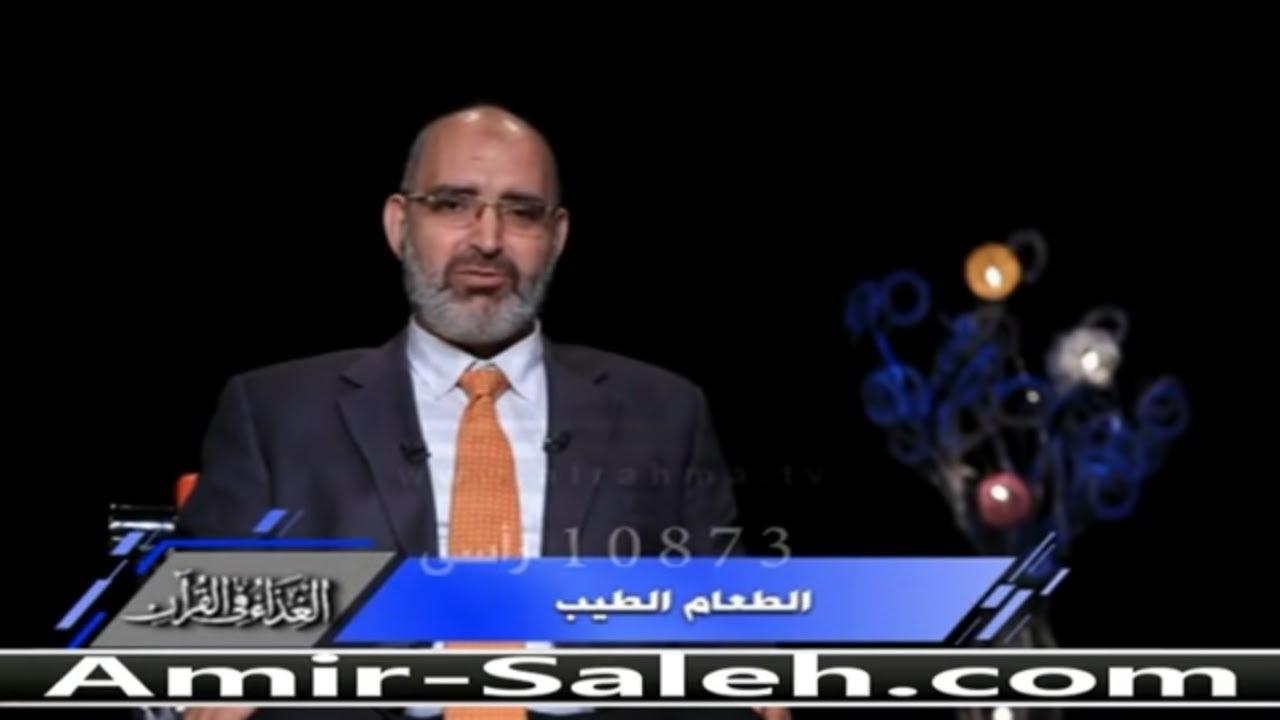 الطعام الطيب | الدكتور أمير صالح | الغذاء في القرآن