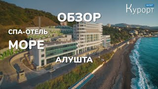 """Обзор СПА отеля """"Море"""", Алушта (Крым)"""