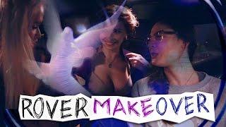 VSЯKO / Rover Makeover / Эпизод 9 (Годовщина свадьбы)
