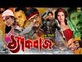 thekbaj ঠ য কব জ amit hasan bangla movie shanu alexander bo poly misha sb cinema hall