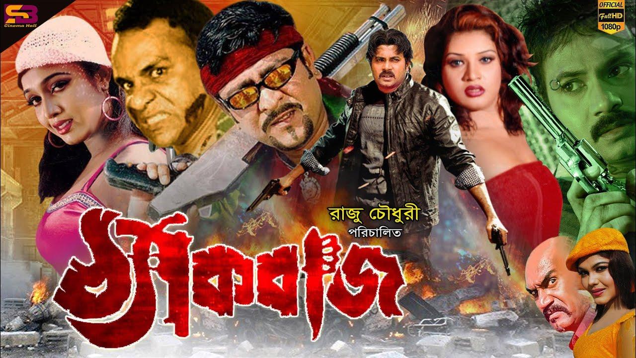 Thekbaj (ঠ্যাকবাজ) Amit Hasan Bangla Movie । Shanu। Alexander Bo । Poly । Misha । SB Cinema Hall