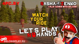 Watch Your Ride - Bicycle Game Gameplay (Chin & Mouse Only)