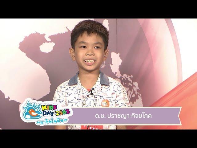 ด.ช.ปราชญา กิจยโภค ผู้ประกาศข่าวรุ่นเยาว์ คิดส์ทันข่าว ThaiPBS Kids Day 2019