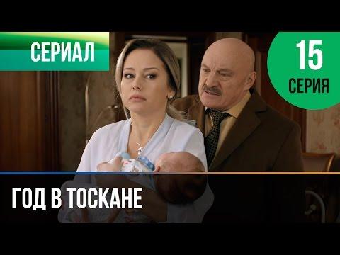 ▶️ Год в Тоскане 15 серия - Мелодрама | Фильмы и сериалы - Русские мелодрамы
