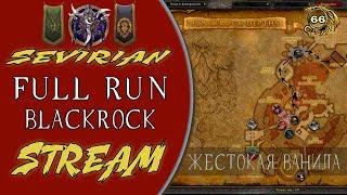 🔴World of Warcraft Ванила: BRD Quest RUN