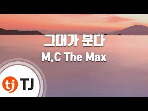 Wind That Blows 그대가 분다_M.C The Max 엠씨더맥스_TJ노래방 (Karaoke/lyrics/romanization/KOREAN)