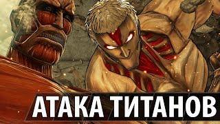 Атака Титанов - Битва с Бронированным и Колоссальным (Финал)