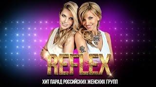 Группа Рефлекс (Reflex). Звезды 90-х. Хит парад Российских женских групп