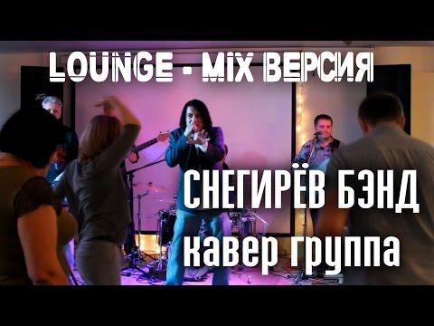 Снегирёв бэнд (Кавер группа) (Lounge - mix версия)
