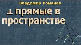 ПЕРПЕНДИКУЛЯРНЫЕ ПРЯМЫЕ В ПРОСТРАНСТВЕ 10 11 класс