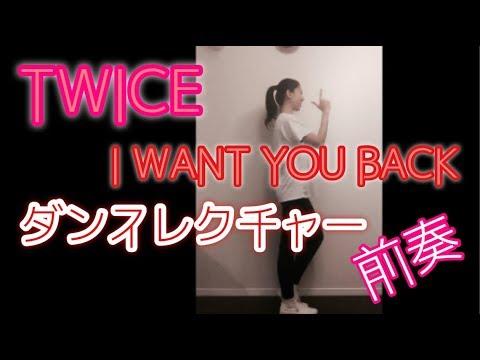 前奏ダンスレクチャー I WANT YOU BACK (TWICE/トゥワイス)『センセイ君主』×TWICE オリジナルMV参考振り付け (新曲)
