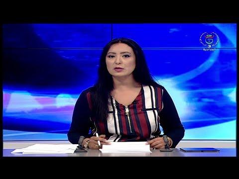 الجزائرية الثالثة للتلفزيون الجزائري نشرة أخبار الخامسة ليوم 2019.10.11