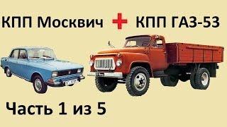 Как соединить КПП Москвич и КПП ГАЗ-53. Часть 1