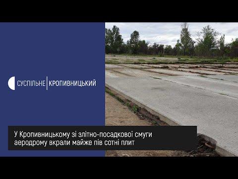 UA: Кропивницький: У Кропивницькому зі злітно посадкової смуги аеродрому вкрали майже пів сотні плит