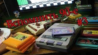 Вспомнить 90-е #3 (первая консоль) Денди