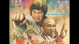 Кулак буддиста   (боевые искусства, кунг-фу 1980 год)