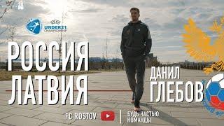 Данил ГЛЕБОВ ЧЕМПИОНАТ ЕВРОПЫ 2021 U 21 РОССИЯ ЛАТВИЯ