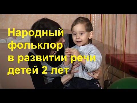Использование Народного ФОЛЬКЛОРА в Развитии РЕЧИ Детей Раннего Возраста   Советы Родителям 👪