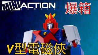 【爆箱】 刀鋒超絕讚!Action Toys-MINI ACTION V型電磁俠