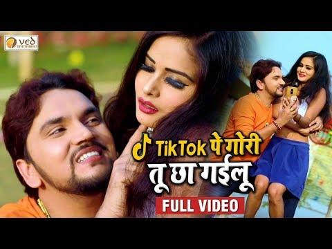 Gunjan Singh (2019) का सबसे हिट विडियो गाना - Tik Tok Pe Gori - Bhojpuri Superhit Video Song 2019