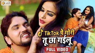 Gunjan Singh 2019 Tik Tok pe Gori - Bhojpuri Superhit 2019.mp3