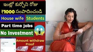 Rs. 700/day Online Part Time Job Telugu | Work From Home Job In Telugu | Earn ₹3,000/Day #telugu
