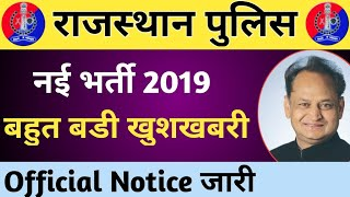 Rajasthan police New vacancy 2019||latest news today||by Latest Job Update